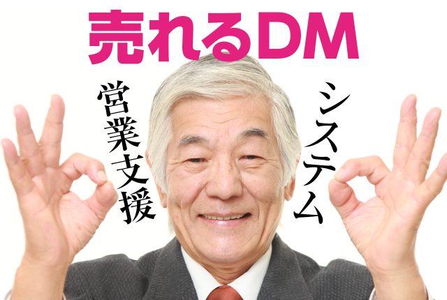 売れるDM