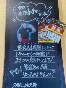 久御山店の求人ブラックボード