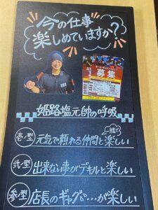 姫路店の求人ブラックボード