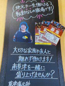 草津店の求人ブラックボード